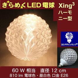 3Dデザイン電球 Xing2 60W相当 サイズ12cm おしゃれにきらめき輝く波模様 サイズが選べるオリジナルLED電球 電球色 昼白色 裸電球 口金E26 大きい 大形 大型ボール型 ボール球 きらきら きらめく