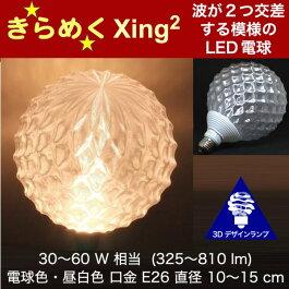 3Dデザイン電球Xing2おしゃれにきらめく交差する波模様大型ボール形サイズが選べるLED電球(白熱灯30〜100W相当,直径10〜15cm4〜15WE26店舗にも)
