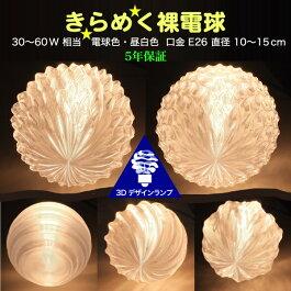 3Dデザイン電球あなただけのサイズと模様!おしゃれにきらめく大型ボール球型LED電球(白熱灯30〜100W相当,直径9〜15cm4〜15WE26店舗にも)