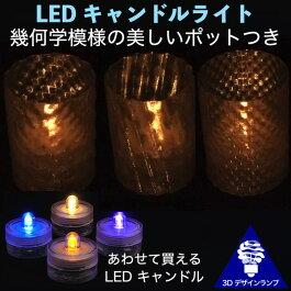 LEDキャンドルライトおしゃれにきらめく幾何学模様のポット付き3Dデザインランプ(テーブルランプティーライトインテリア)