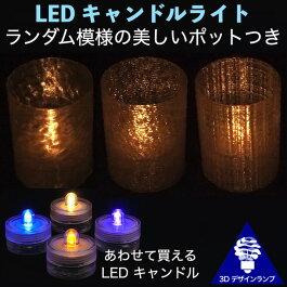 LEDキャンドルライトおしゃれにきらめくランダム模様のポット付き3Dデザインランプ(テーブルランプティーライトインテリア)