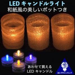 LEDキャンドルライトおしゃれにきらめく和紙風のポット付き3Dデザインランプ(テーブルランプティーライトインテリア)