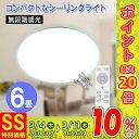【送料無料】 30W 調光タイプ 丸型 シーリングライト 6畳 LED リモコン付