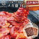 送料無料 うちホル 牛豚ハラミ食べ比べ 焼肉用1キロ[バーベキュー はらみ わけあり 1kg 通販 お取り寄せ]