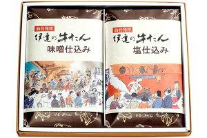 牛たん詰合せ 2包み入り(味噌仕込み200g・塩仕込み200g)【牛タン】【ギフト】