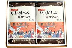 仙台発祥 伊達の牛たん塩仕込み(2包み紙箱入り)400g【牛タン】【仙台名物】【楽ギフ_のし】