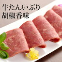 牛たんいぶり 胡椒香味 180g02P03Dec16【牛タンスモーク】P-1