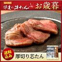 【お歳暮】【送料無料】厚切り芯たん塩仕込み 390g【楽ギフ_のし宛書】ES-3