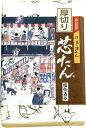 仙台発祥 伊達の牛たん厚切り芯たん 塩仕込み(保冷箱入)390g