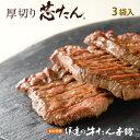 お歳暮にも【送料無料】厚切り芯たん塩仕込み 390g ES-3 【仙台 牛タン 牛肉 肉 ギフト】