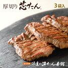 仙台発祥伊達の牛たん厚切り芯たん塩仕込み390g