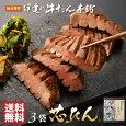 仙台発祥伊達の牛たん厚切り芯たん塩仕込み360g