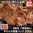 BBQに!大容量500gパック牛たん塩仕込み