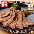 仙台発祥伊達の牛たん塩仕込み(保冷箱入)300g
