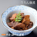 牛たん佃煮150g