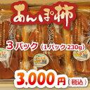 あんぽ柿 蜂屋柿トレー 3パック(1パック230g)、福島県伊達より【お歳暮】JA伊達みらい【…