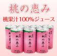 「桃の恵み」桃ジュース【送料無料】JAふくしま未来 伊達地区本部果汁100%ももジュース10P08Feb15