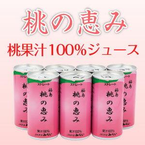 桃の名産地福島の桃を贅沢に絞り込んだ果汁100%の桃ジュースを作りました。「桃の恵み」桃ジュ...