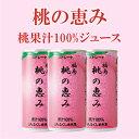 「桃の恵み」桃ジュース【送料無料】JAふくしま未来 100%ももジュース (楽天)