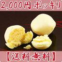 3月ポイント5倍●モンドセレクション認定●ホワイトチョコで包まれた黄身餡の、卵の黄身と餡が...