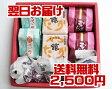【美食日本】 贈り物に★和菓子セット風呂敷包み[和菓子5種10個詰]【パック】