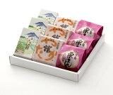 和菓子3種9個詰め合わせ『千代紙』【茶色化粧箱】【楽天価格】