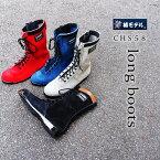 椿モデル エンゼルANGEL 安全靴 セーフティシューズ CHS58高所用セーフティブーツロング ベロア革編上げタイプ ブラック グレー ネイビー レッド CHS58