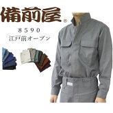 備前屋鳶作業着江戸前オープンシャツサージ織り16色M〜4L8590
