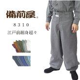 備前屋鳶服作業着8310江戸前細身超々ロングサージ織り細身超々ロング日本製73cm〜100cm