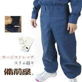 備前屋鳶服作業着2210ストレッチ極細超々ロングサージストレッチストレッチスリム超々サージ織り日本製73cm〜100cm