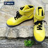 椿モデル青木産業ATENEOアテネオZRシリーズ安全靴本革JISベロア革黄AG38