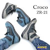 青木産業ATENEOアテネオZRシリーズ安全靴ZR21クロコダルブルー×クロコグレー×クロコ本革JISベロア革