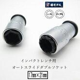 椿モデルインパクトレンチ用ソケットPW17217mm×21mmインパクトソケットオートスライドWレターパックライト可