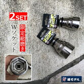 【限定総磨き2SET/6角】椿モデルインパクトレンチ用ソケットPWSP3632-6KPWSP3227-6K36mm×32mm32mm×27mm仮締用インパクトソケットW6角