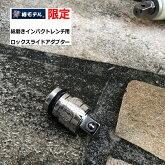 【メール便可】【限定総磨き】椿モデルインパクトレンチ用ロックスライドアダプターPSAP-4