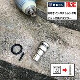 【メール便可】【限定総磨き】椿モデルインパクトレンチ用ビットアダプターPBAP-4