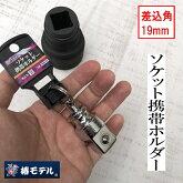 【メール便可】【19mm角】椿モデルインパクトレンチソケット用ソケット携帯ホルダー19mm角6HH-01