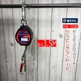 【送料無料】椿モデルHARUハルセーフティブロックリール3.5MメートルHE3.5DウェビングランヤードディスクブレーキングシステムEN360:2002適合品安全荷重140KG