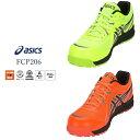 アシックス asics 安全靴 セーフティシューズ 1271A006-FCP206 ウィンジョブ 再帰反射材 シューレースタイプ 1