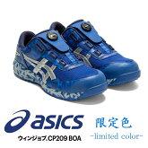【2020年限定色】アシックスasics安全靴セーフティシューズCP209Boa401インペリアルブルー×ピュアシルバーウィンジョブローカットダイヤル式