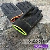 【2双までメール便可】XOJ大森スペシャルSpecialオリジナル革手袋・皮手袋XOJ型人工皮革背縫い手袋アテ付き厚手M・L