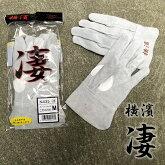 【2双までメール便可】横浜のばのば革手袋・皮手袋N435凄皮手背縫いスーパーフィットS・Mサイズ相当