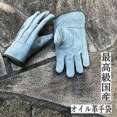 【2双までメール便可】【数量限定】国産牛革手袋・皮手袋背縫いオイル革手M・Lサイズ