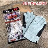 【超処分特価10双単位】皮手袋509内縫い牛床オイル皮手ホーケングローブ中部物産貿易