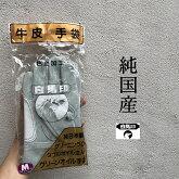 【2双までメール便可】白馬印革手袋・皮手袋グリーンオイル背縫い皮手日本製純国産M・Lサイズ