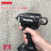 【マキタ最新機種適合】SK11藤原産業インパクトフックホルダーSIH-M-HSIH-M-H-NインパクトフックヘッドマキタTD161DTD171D専用左右兼用ブラックメッキ