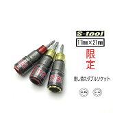 【限定表示金額12角】【レターパックライト可】エスツールS-toolインパクトソケット17mm×21mmダブルソケットSW1721Z(6角レッド)SWD1721Z(12角ゴールド)SWC1721Z(6角×12角ゴールドレッド)ビット差し替え式