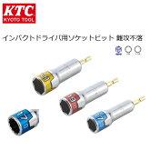 KTCインパクトソケットBZP63インパクトドライバ用ソケットビット軟攻不落18V対応21mm、19mm、17mm6角12角京都機械工具
