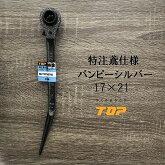 【特注バンピーシルバー】トップ工業TOPラチェットバンピーシルバー鳶仕様翔龍RM1721N-BT-BS17mm×21mm竜也モデル