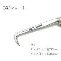三貴MIKIBXハッカーBX3BX3Rショートノーマルグリップリングなしリング付き鉄筋工